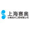 上海赛奥分离技术工程有限公司