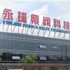 浙江永球科技有限公司