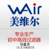美维尔(上海)环境设备有限公司