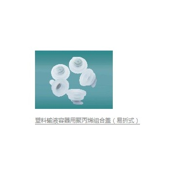 塑料輸液容器用聚丙烯合蓋(易折式)