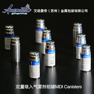 定量吸入氣霧劑鋁罐MDI