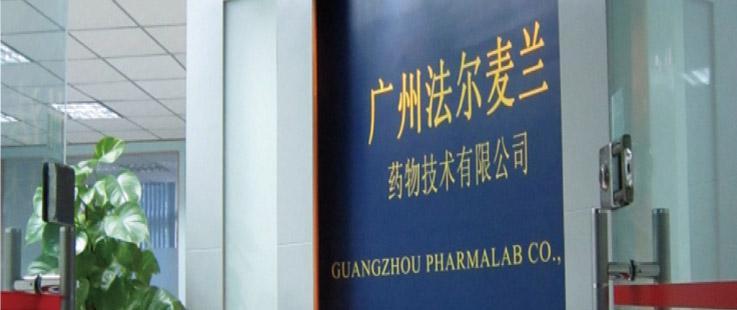 广州法尔麦兰实验室