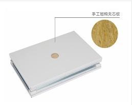 手工岩棉夹芯板