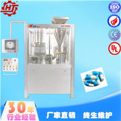NJP-3800B全自動膠囊充填機華南地區:廣東、海南、廣西