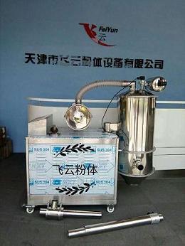 真空加料机(混合机加料)