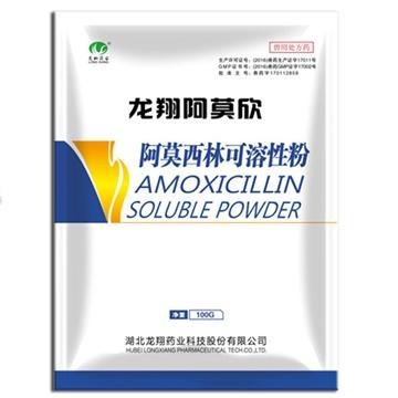 amoxicillin soluble powder 30%