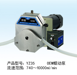 YZ35 OEM蠕动泵