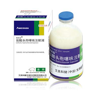 5%鹽酸頭孢噻呋注射液