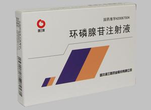 環磷腺苷注射液