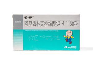 阿莫西林克拉維酸鉀顆粒