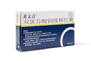 雙氯芬酸鈉緩釋膠囊