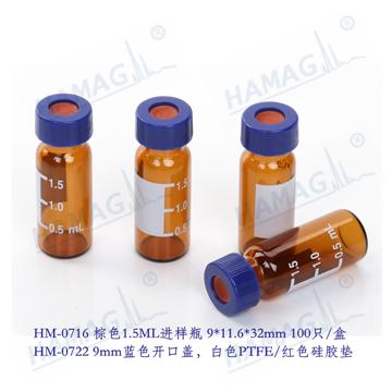 9-245 2mL 螺紋棕色帶刻度書寫樣品瓶