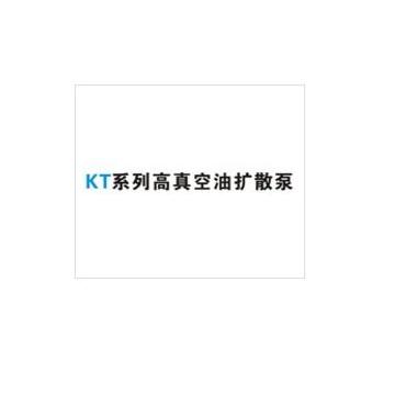 高真空油扩散泵 KT