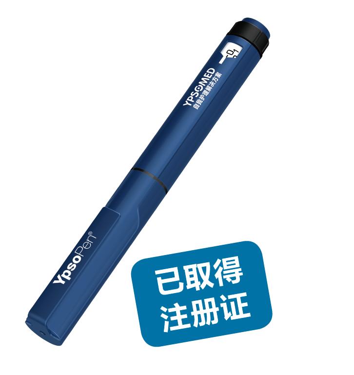 可重复使用注射笔YpsoPen
