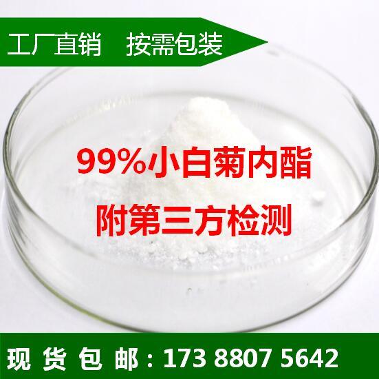 小白菊内酯/Parthenolide/20554-84-1