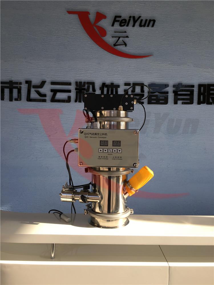 氣動式真空上料機、加料機、加料泵