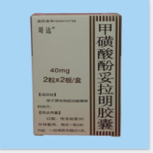 甲磺酸酚妥拉明膠囊(哥達)