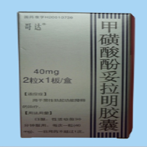 甲磺酸酚妥拉甲磺酸酚妥拉明胶囊(哥达)2