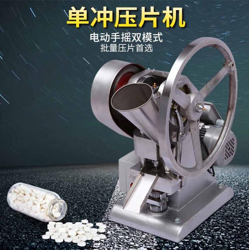 高速压片机