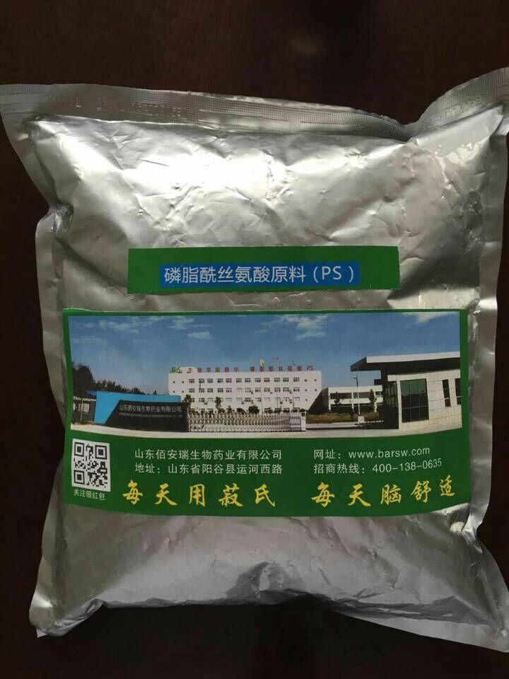 磷脂酰丝氨酸原料(PS)