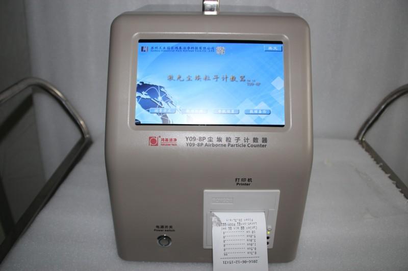 Y09-8P型(28.3L/min)激光塵埃粒子計數器