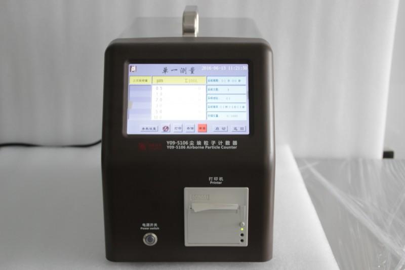 Y09-5106型(100L/min)激光塵埃粒子計數器