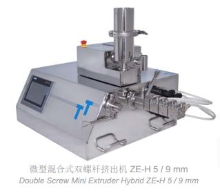 微型混合式双螺杆热熔挤出机