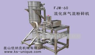 实验室FJM-60流化床气流粉碎机