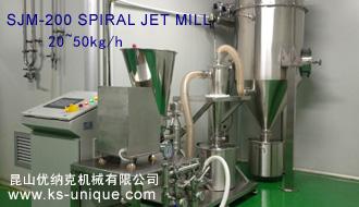 SJM-200螺旋式气流粉碎机