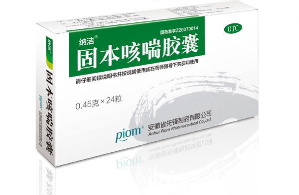 固本咳喘膠囊