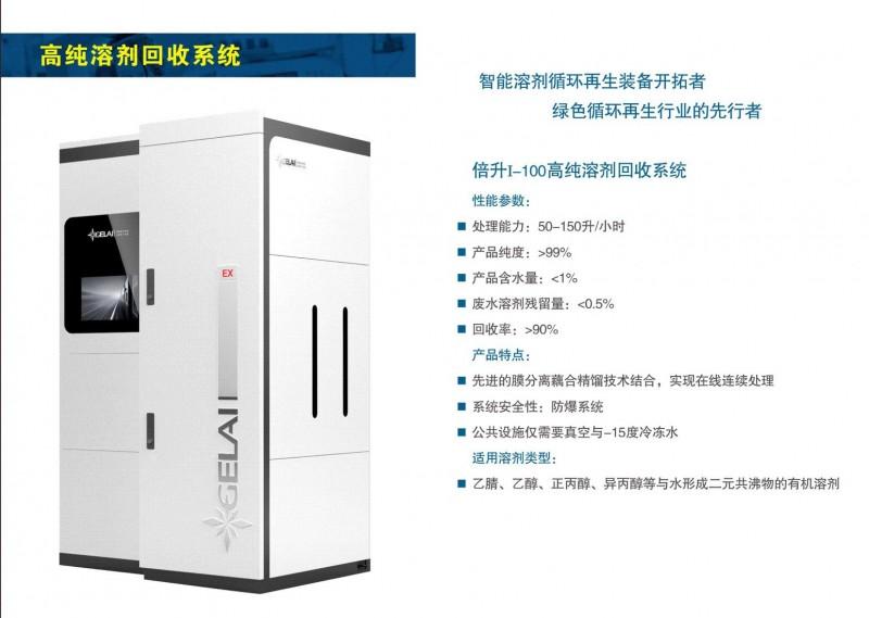 高纯溶剂回收系统