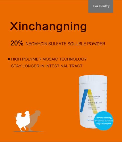 20% 硫酸新霉素可溶性粉