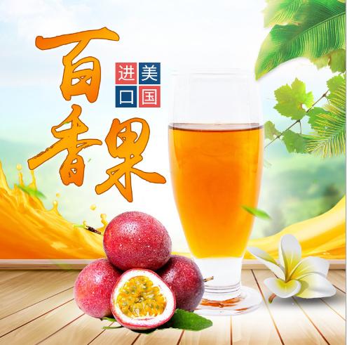 百香果濃縮汁