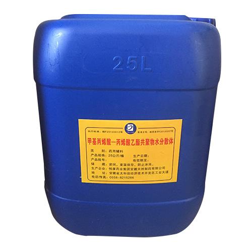甲基丙烯酸-丙烯酸乙酯水分散体(L30D-55)
