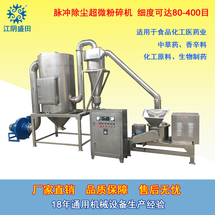 供應超微粉碎機 大米粉磨機 食品級研磨機 粉碎機廠家品質保證