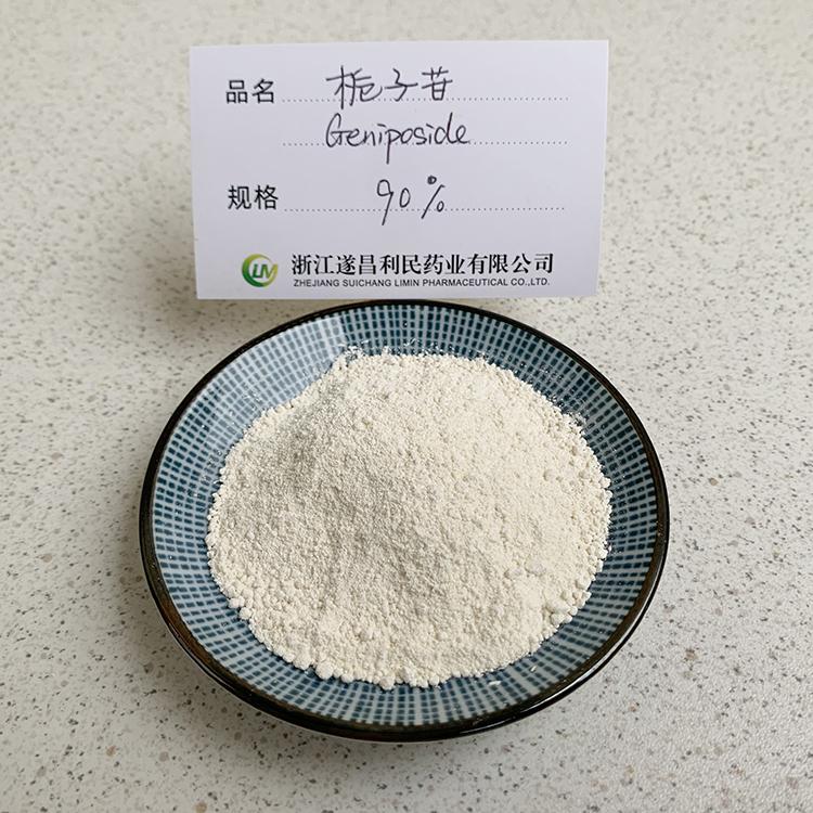 栀子苷 含量≥90%