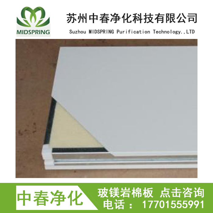 手工玻镁岩棉净化彩钢板