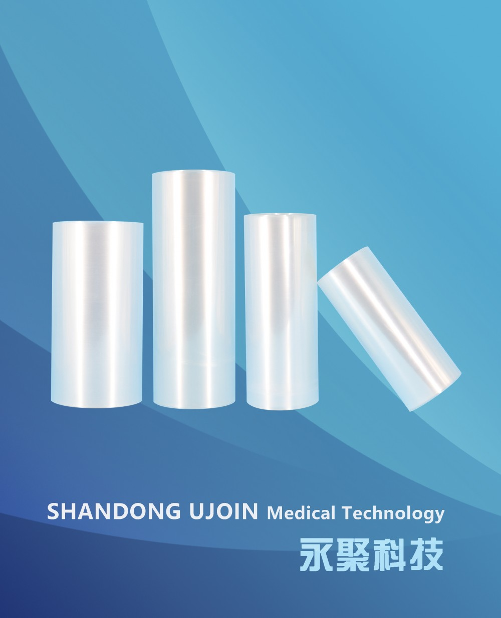 输液用非PVC三层共挤复合膜[204]输液用非PVC三层共挤复合膜
