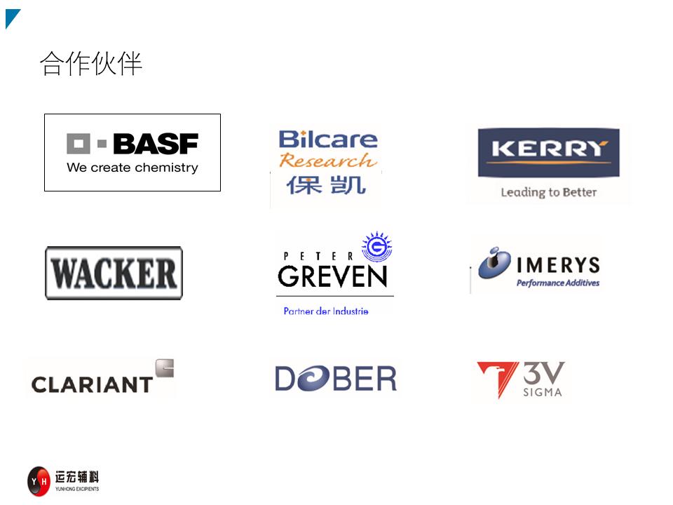 Bilcare系列產品