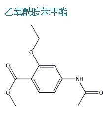 乙氧酰胺苯甲酯