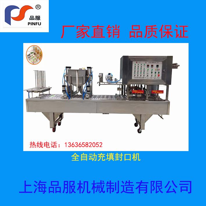 上海品服PF-GFJ自动充填封口机