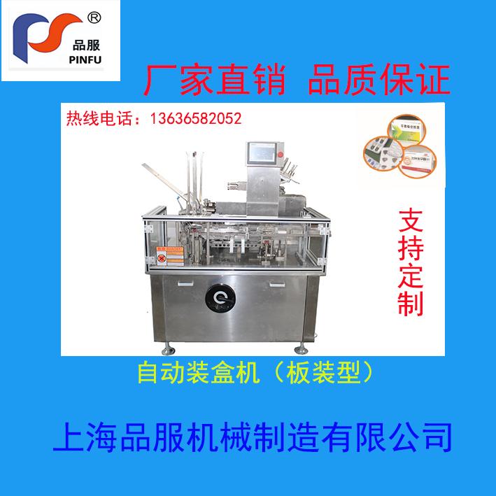 自动装盒机(板装型)