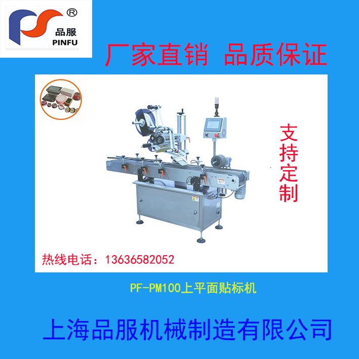 上海品服PF-PM100平面贴标机