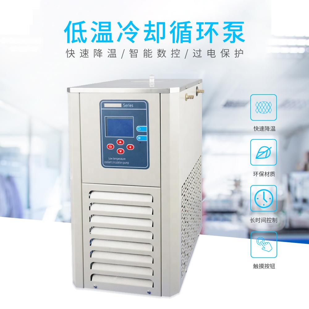 上海棱標儀器 數控顯示 快速制冷 低溫冷卻循環液泵 DLSB-5/30