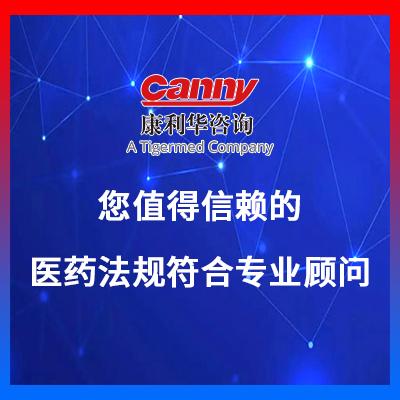 中国新版GMP符合服务
