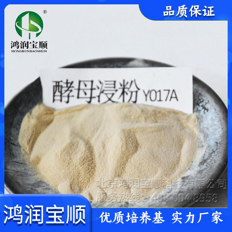 酵母浸粉Y017A