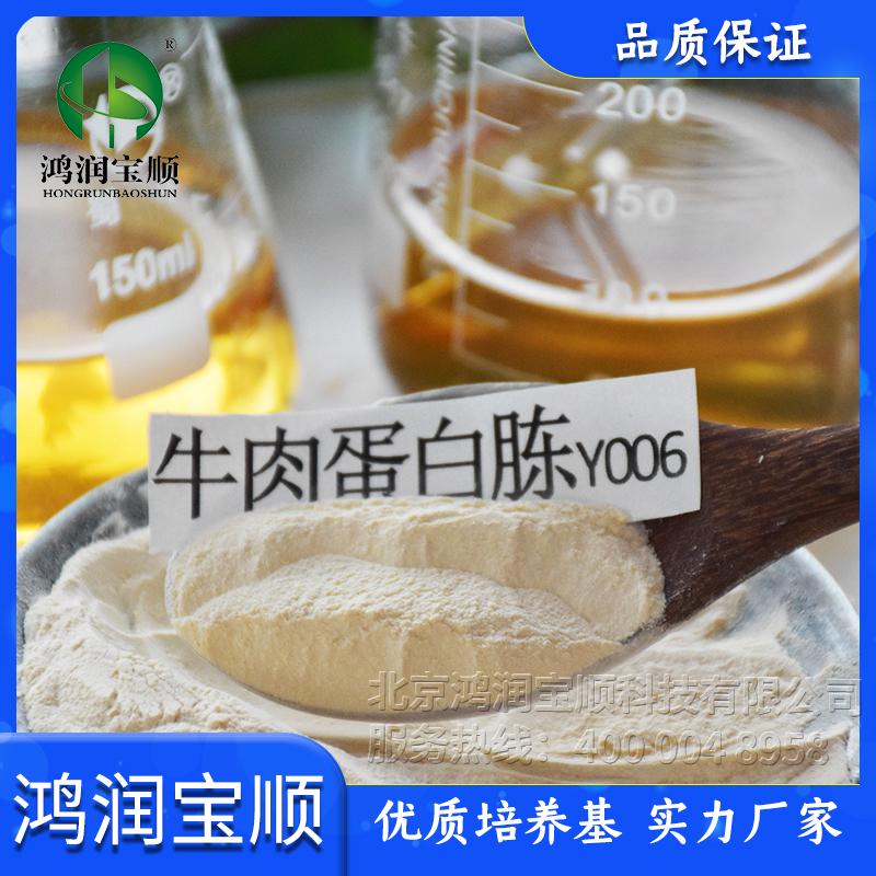牛肉蛋白胨Y006A