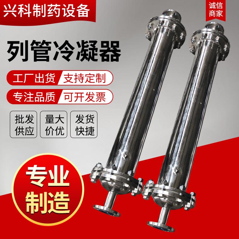 廠家供應不銹鋼列管冷凝器 管殼式熱交換器 冷卻管式換熱器定制