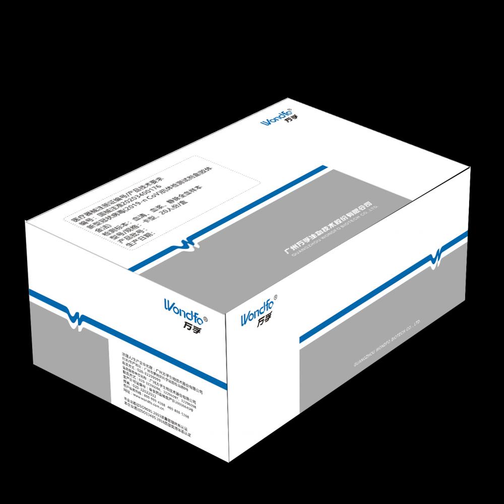 新型冠状病毒(2019-nCoV)抗体检测试剂盒(胶体金法)