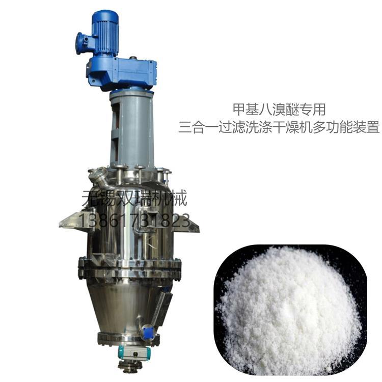 锥形三合一过滤干燥器-多功能筒锥三合一过滤洗涤干燥机